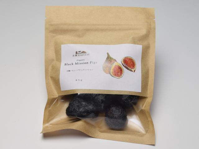 有機いちじくブラックミッション (65g)  ~エヌ・ハーベストの有機・無添加ドライフルーツ~