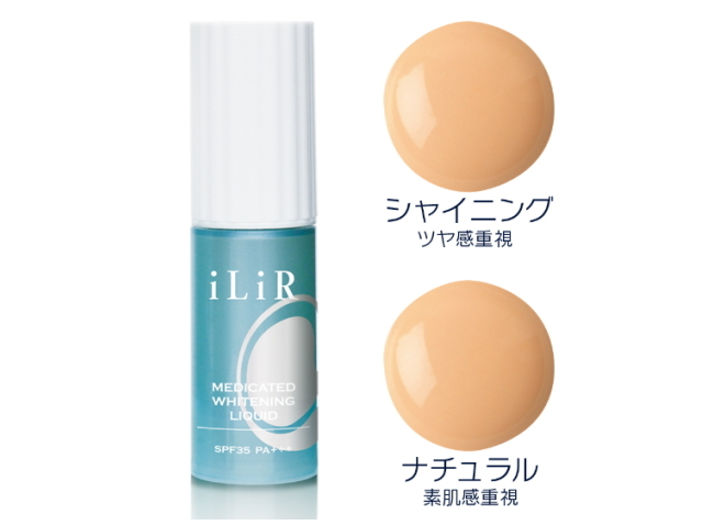 iLiR 薬用ホワイトニングリキッド (ファンデーション) ~イリアール化粧品~