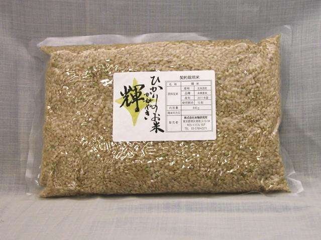 超省薬玄米 『ひかりのお米 輝(かがやき)』 840g (2017年度米)