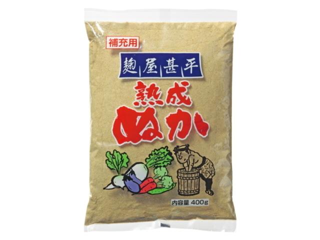 麹屋甚平熟成ぬか床 補充用 (400g) ~誰でも簡単、すぐに漬けられる生ぬか床~