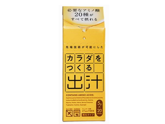 カラダをつくる出汁 (5g入×20本) ~アミノ酸20種類が摂れる化学添加物不使用の万能だし調味料~