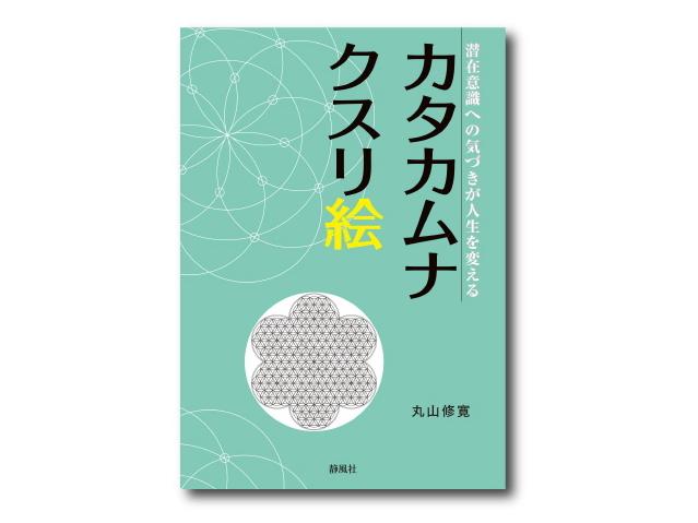 書籍 「カタカムナクスリ絵」 ~カタカムナシリーズ~