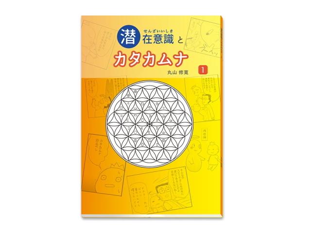 書籍 「潜在意識とカタカムナ」 ~カタカムナシリーズ~