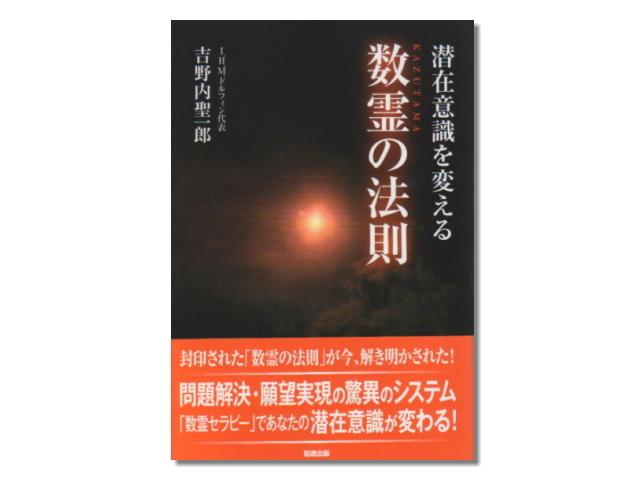 書籍 「潜在意識を変える数霊の法則」 吉野内聖一郎(著)