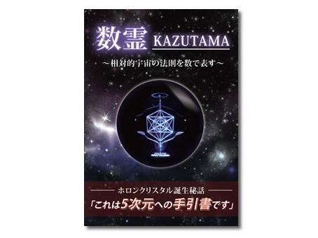 数霊(KAZUTAMA)DVD (収録時間:100分)