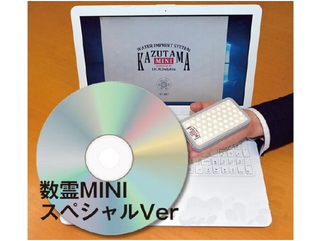 数霊 MINI (KAZUTAMA MINI) スペシャルバージョン ~よりシンプルに!より使いやすく進化した「数霊システム」~
