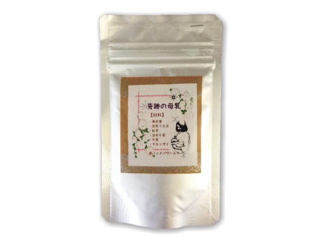 桑の葉粉末茶 「奇跡の母乳 (20g)」 ~長野県産無農薬栽培の桑の葉・玄米使用!~