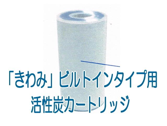 水誘導翻訳装置「きわみ ビルトインタイプ用 交換カートリッジ」 ~生体エネルギー応用商品~