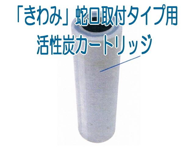 水誘導翻訳装置「きわみ 蛇口タイプ用 交換カートリッジ」 ~生体エネルギー応用商品~