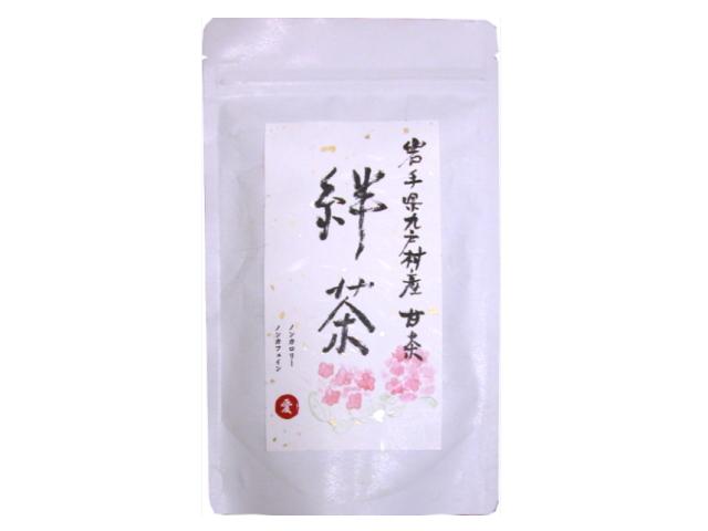 絆茶 (30g) ~岩手県九戸産「甘茶」使用~