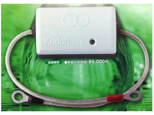電元気マシーン 「鼓動」 KODOU ~生体エネルギー応用商品~