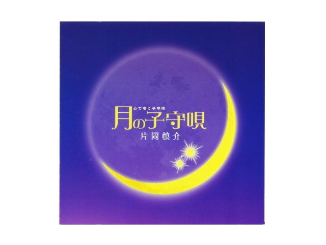 CD 「月の子守唄」 ~絶対テンポ116・CDシリーズ~