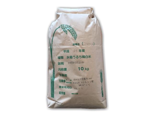 コシヒカリ (2017年米 / 5kg・10kg) ~長野県産・農薬不使用・化学肥料不使用・天日干し~