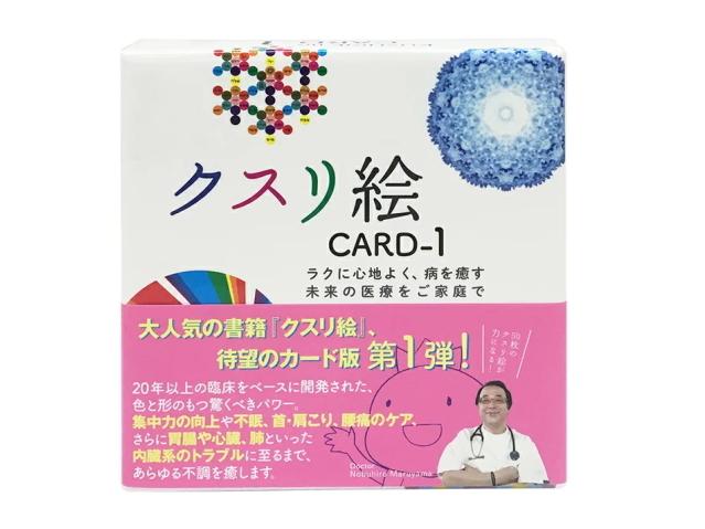 カード 「クスリ絵 CARD-1 」 ~カタカムナシリーズ~