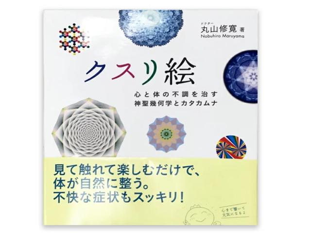 書籍 「クスリ絵」 ~カタカムナシリーズ~