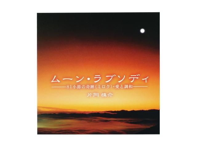 CD 「ムーン・ラブソディ (2枚組)」 ~絶対テンポ116・CDシリーズ~