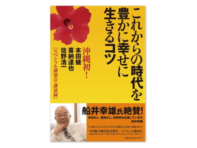 小冊子 「これからの時代を豊かに幸せに生きるコツ」 (本田健・佐野浩一・喜納達也著) 幸せのおすそわけ♪