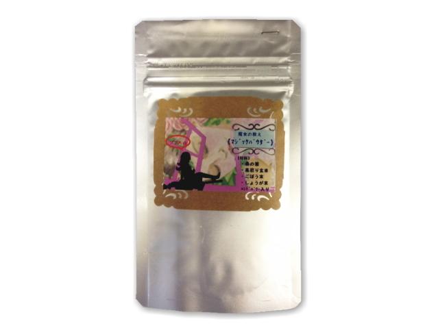 桑の葉粉末茶 「マジックパウダー (20g)」 ~長野県産無農薬栽培の桑の葉・玄米使用!~