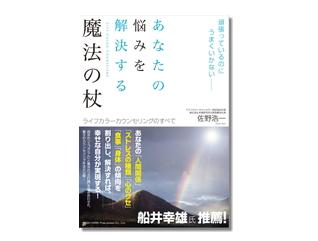 書籍 「あなたの悩みを解決する魔法の杖」 佐野浩一(著)
