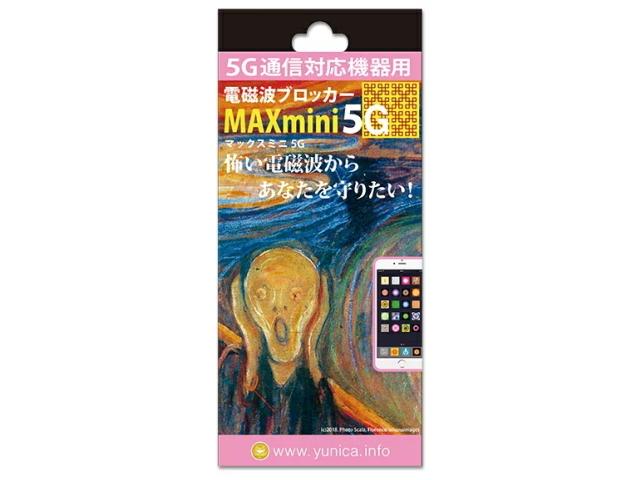 5G通信対応機器用電磁波ブロッカー 「MAXmini 5G」 ~丸山式コイル BRACK EYE(ブラックアイ)技術活用商品~