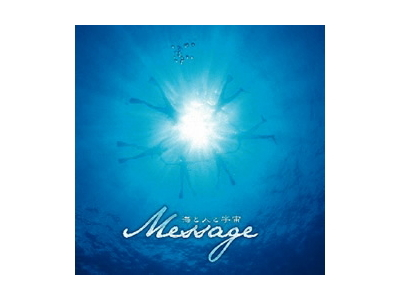 CD 「Message 海と人と宇宙」