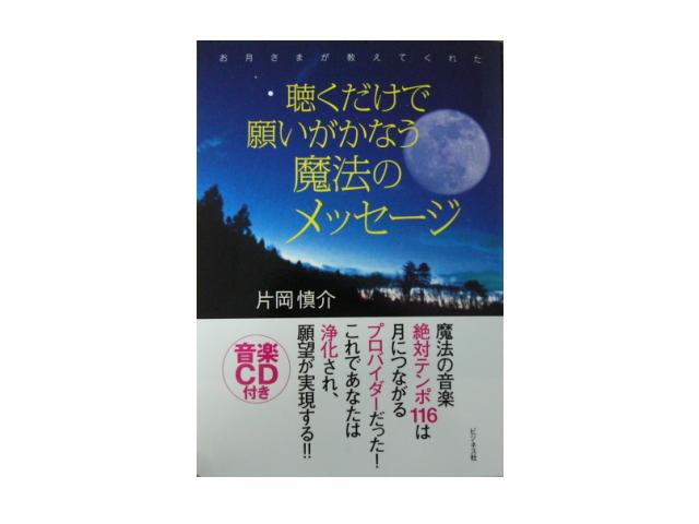 書籍 「聴くだけで願いが叶う魔法のメッセージ」 片岡慎介(著) ~音楽CD付き~