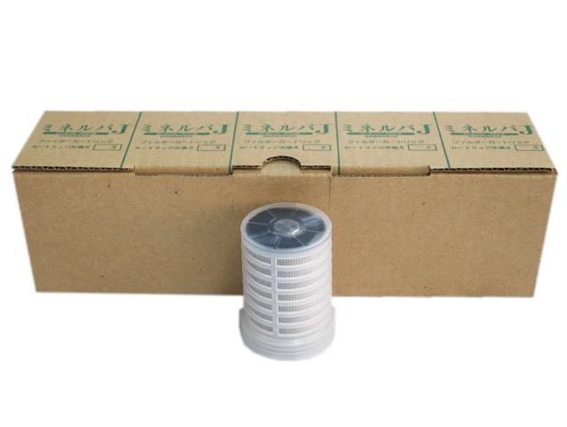 蛇口取付型浄活水器「ミネルバ」 交換用カートリッジ 5個セット