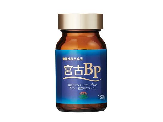 機能性表示食品 「宮古BP (180粒)」 ~宮古島の豊かな自然から生まれる生命力溢れるハーブ「ビデンス・ピローサ」~