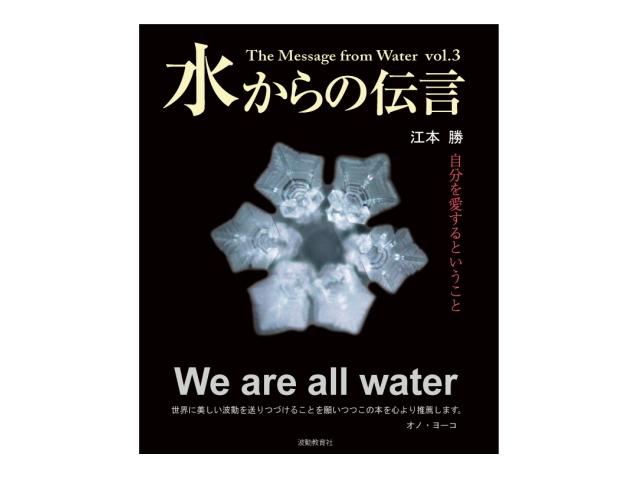 水からの伝言 vol.3 ~改訂版 自分を愛するということ~