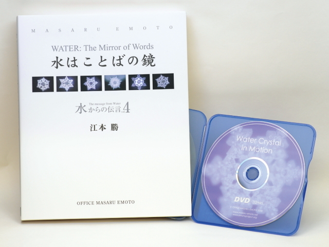 水からの伝言 vol.4 + 結晶DVD