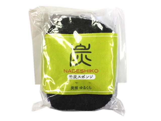 炭なでしこ スポンジ ~食用こんにゃくと竹炭で作った天然のスポンジ~