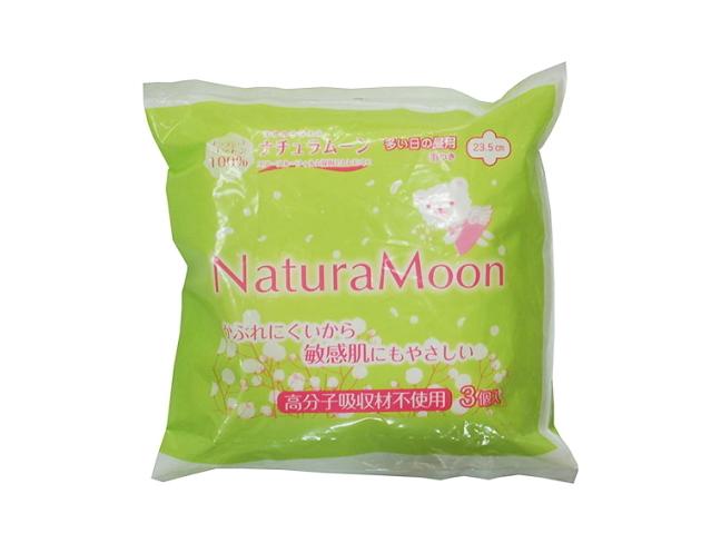【お試し用】 Natura Moon 「ナチュラムーン 生理用ナプキン 多い日の昼用 羽つき (23.5cm) 3個入り」 ~トップシートに天然コットン100%使用!(高分子吸収材不使用)~