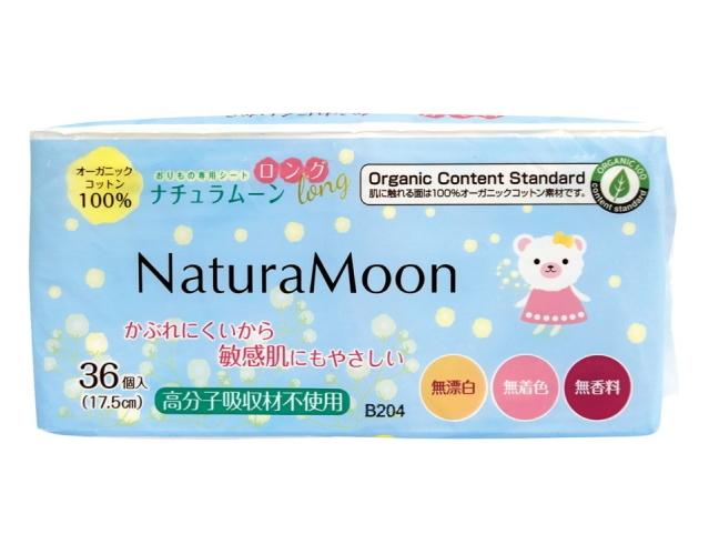 Natura Moon 「ナチュラムーン おりもの専用シート ロング (17.5cm) 36個入り」 ~トップシートにオーガニックコットン100%使用!(高分子吸収材不使用)~