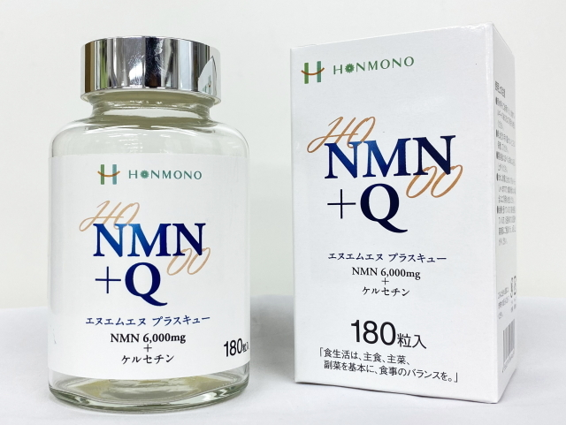HONMONO 「NMN +Q」 ~注目の成分NMN+Quercetin(ケルセチン)のコラボ~