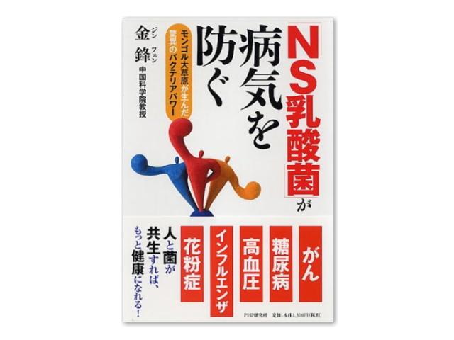 書籍 「NS乳酸菌が病気を防ぐ」 金鋒(著)