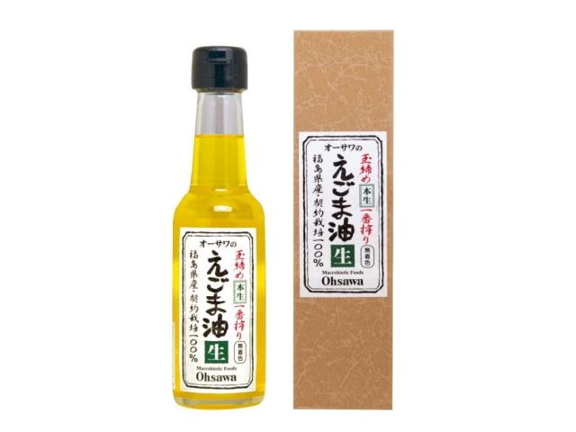 Ohsawa 「オーサワのえごま油 (生) 140g」 ~オメガ3(αリノレン酸)68%以上含有~