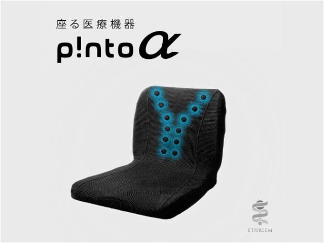 「p!nto α (ピント アルファ)」 ~座る医療機器~