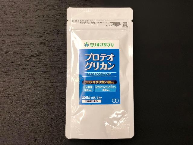 プロテオグリカン (250mg×150粒) ~サメ軟骨&Nアセチルグルコサミン~