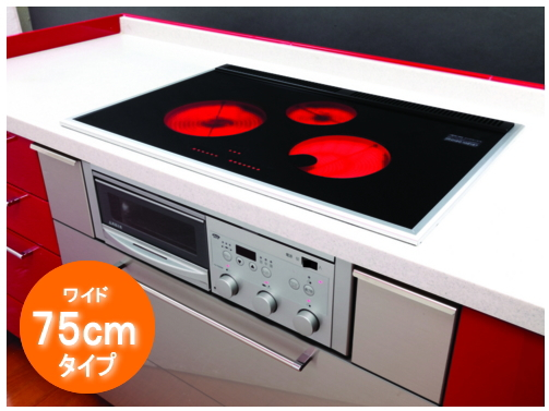 MFG 「スーパーラジエントヒーター FG-750TW」 (ワイド75cm ビルトインタイプ 200V) ~次世代型遠赤外線セラミッククッキングヒーター~