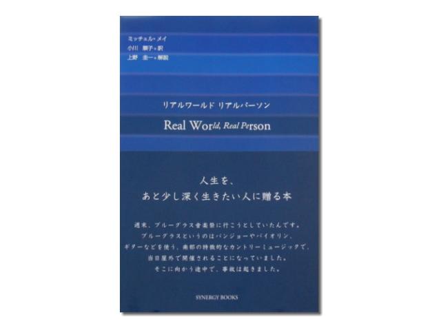 書籍 「リアルワールド リアルパーソン」 ~ミッチェル・メイ(著)~