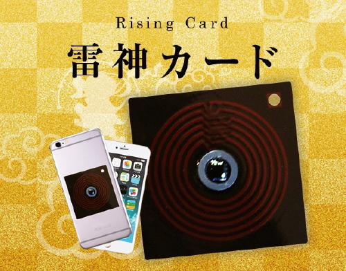 「雷神カード」 ~Dr.YAYAMAにより開発された電磁波対策商品~