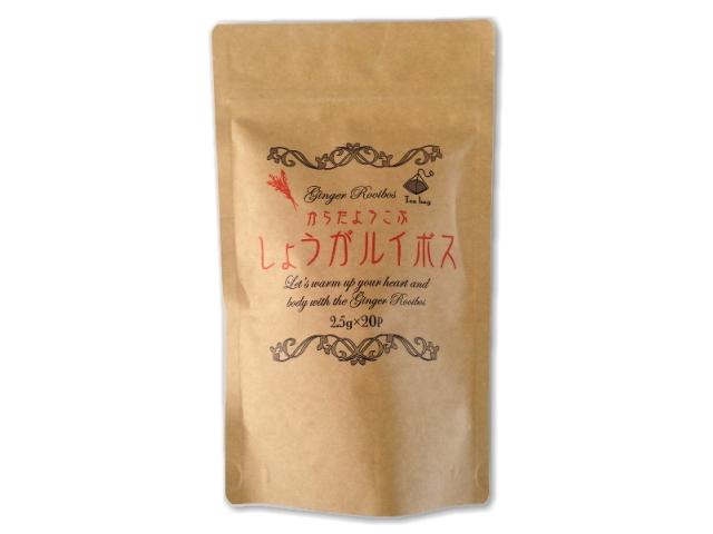 「しょうがルイボス」 (ティーバッグ2.5g×20袋)」 ~高知産ショウガと南アフリカ特産ルイボスのブレンド茶~