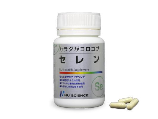 NU SCIENCE 「セレン」 (60カプセル) ~セレンを手軽に補給出来ます!~