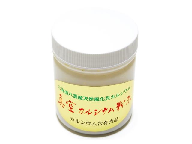 真空カルシウム (150g) 【栄養機能食品(カルシウム)】