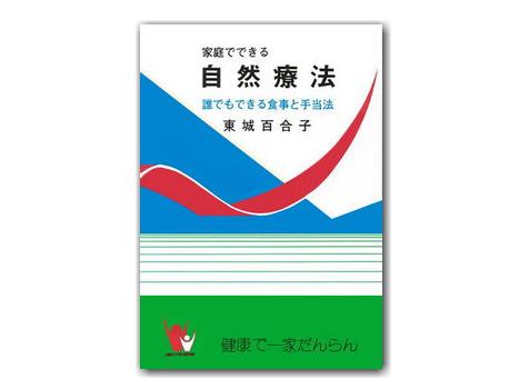書籍 「家庭でできる自然療法」 東城百合子(著)