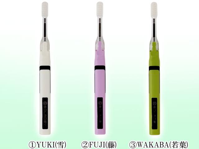 ソーラー歯ブラシ 「ソラデーN4」 ~光触媒とマイナス電子の新しい歯ブラシ~