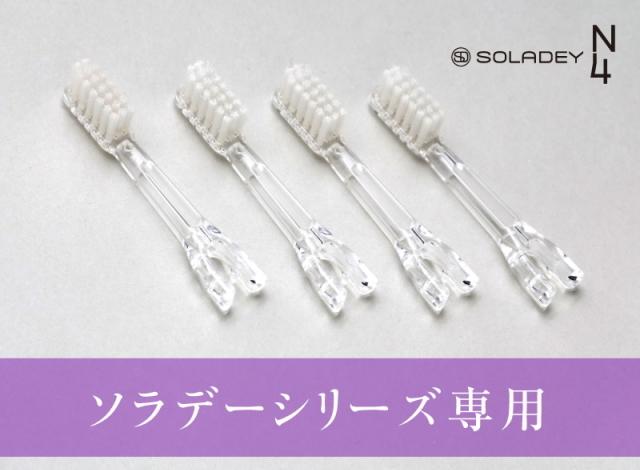 「ソラデー専用スペア歯ブラシ」