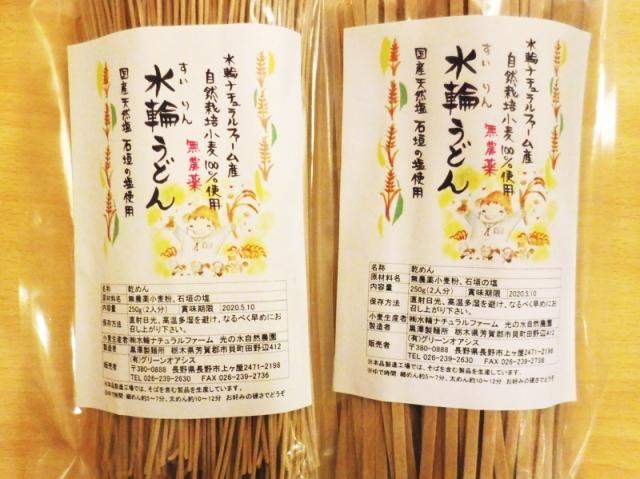 「水輪ナチュラルファーム 水輪うどん」 ~農薬・化学肥料を一切使わない自然栽培でつくられた小麦を使用~