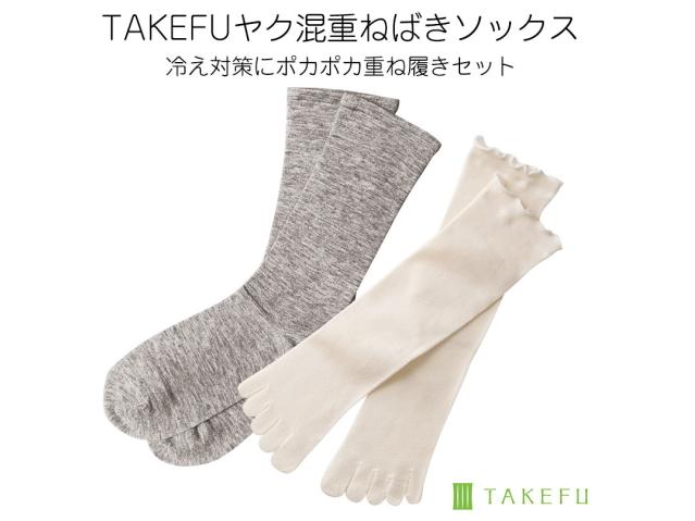 TAKEFU 竹布 ヤク混重ねばきソックス ~癒しと生命力をもたらす天然素材~