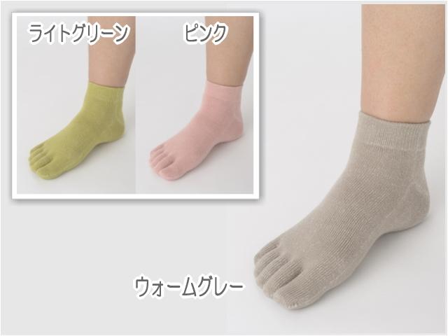 TAKEFU 竹布  カラー5本指ショートソックス (22~24cm・25~27cm)【男女共用】 ~癒しと生命力をもたらす天然素材~